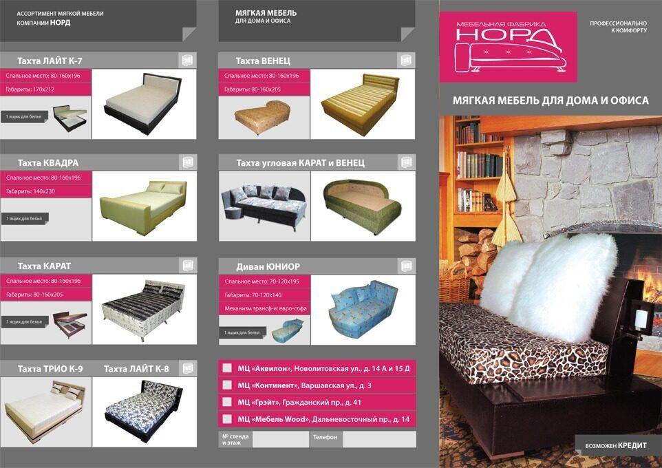 Дизайн мебели.каталог образцов